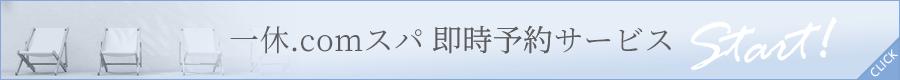 一休.comスパ 即時予約サービス